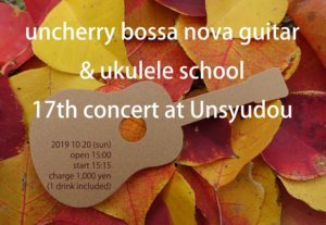 Bossa nova guitar & ukulele school 17th concert